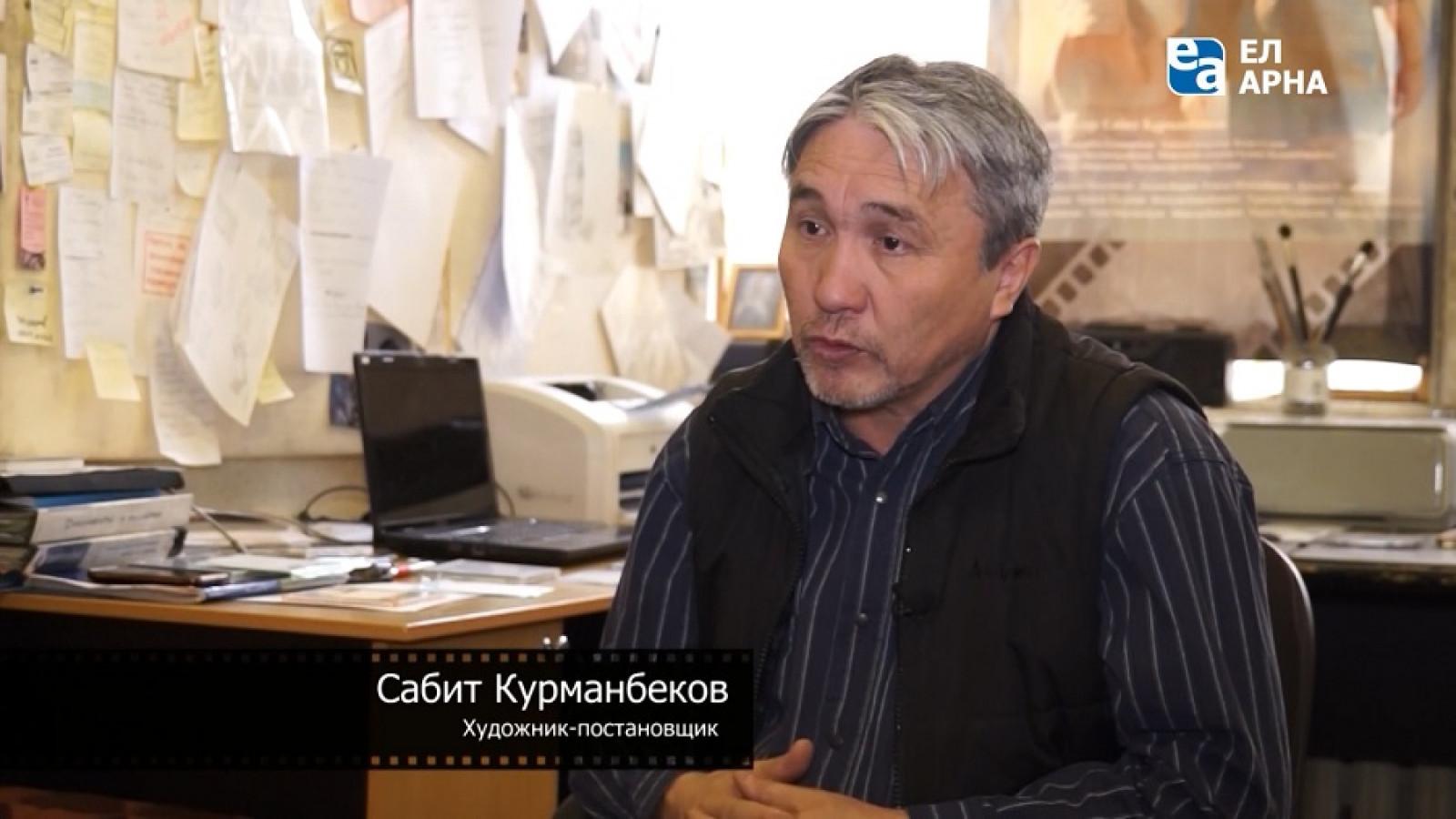 Hudojnik-postanovşik Sabit Kurmanbekov - EL ARNA - dokumental'nıe ...
